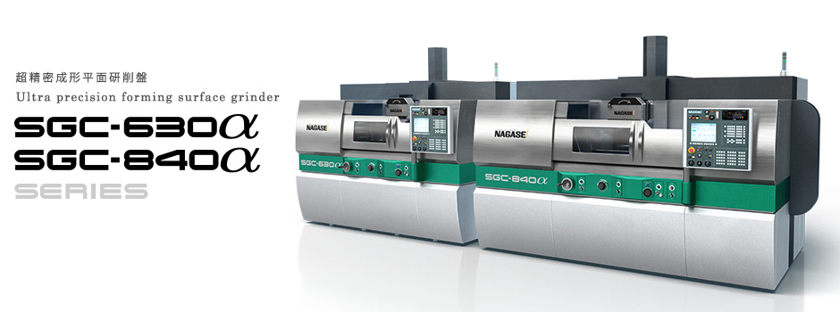 Super-precision forming surface grinder SGC-630α/840α series